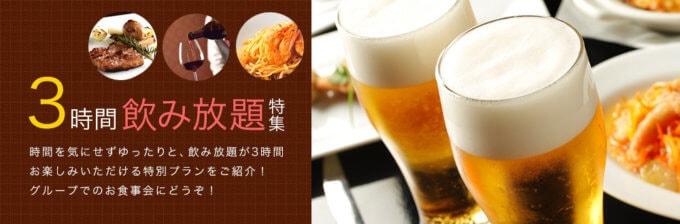【期間限定】一休.com(レストラン予約)「3時間飲み放題」人気プランランキング特集