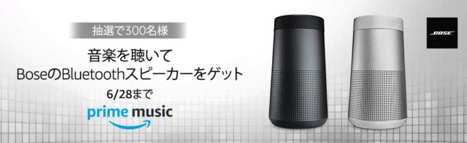 【期間限定】Amazon Music「Boseのスピーカー」無料クーポン・音楽聴くだけキャンペーン