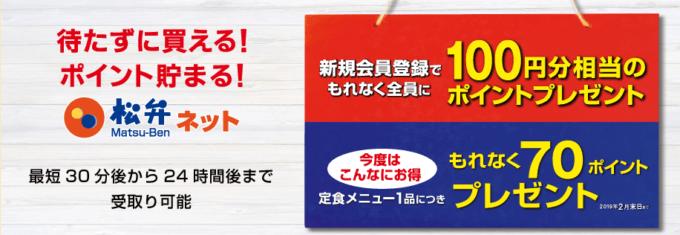 【新規会員登録限定】松屋ネット「100円OFF・70円OFF」割引ポイント