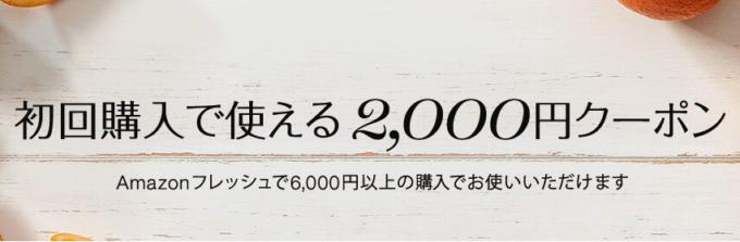 【初回限定】Amazonフレッシュ「2000円OFF(6000円以上購入)」クーポンコード