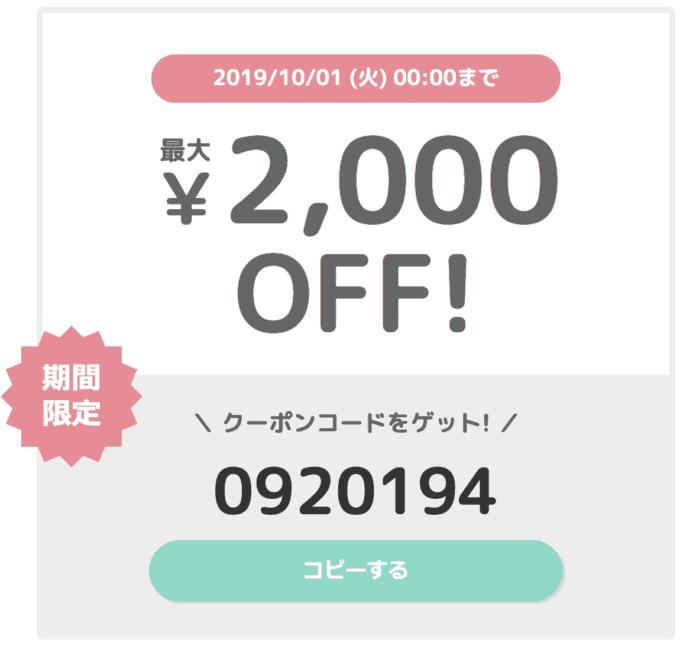 【期間限定】ブライダルネット「2000円OFF」割引クーポンコード