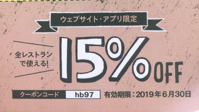 【WEBサイト・アプリ限定】ファインダイン「15%OFF」割引クーポンコード