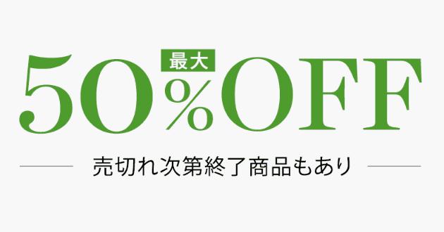 【対象商品限定】Amazonフレッシュ「50%OFF」割引キャンペーンセール