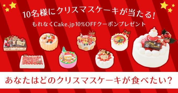 【期間限定】Cake.jp(ケーキジェーピー)「10%OFF」クリスマスケーキ割引クーポン
