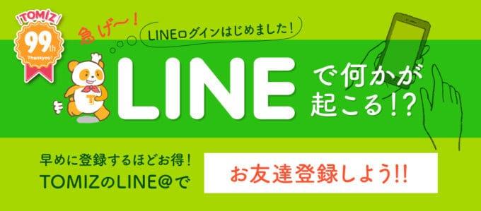 【LINE限定】TOMIZ(富澤商店)「創業99周年記念企画」お友だち登録キャンペーン