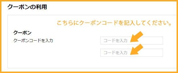 【使い方】TOMIZ(富澤商店)のクーポン利用方法1