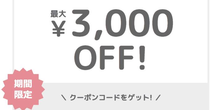【期間限定】ブライダルネット「1000円OFF・3000円OFF」割引クーポンコード