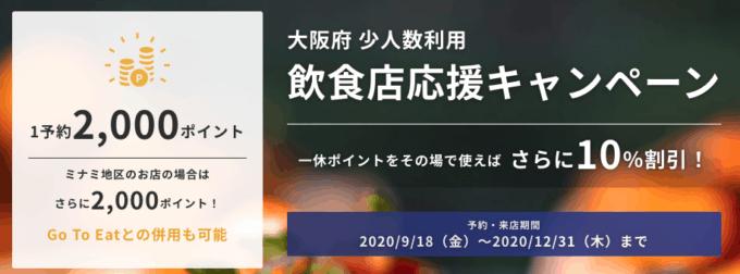 【大阪限定】一休レストラン「最大4000円OFF」飲食店応援キャンペーン