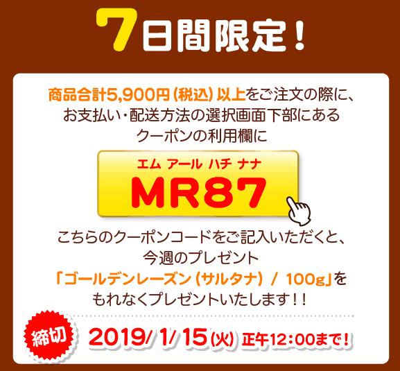 【7日間限定】TOMIZ(富澤商店)「ゴールデンレーズン(サルタナ)100g」プレゼントクーポンコード
