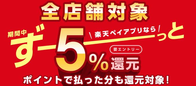 【全店舗対象】楽天ペイ「ポイント5%還元」キャンペーン