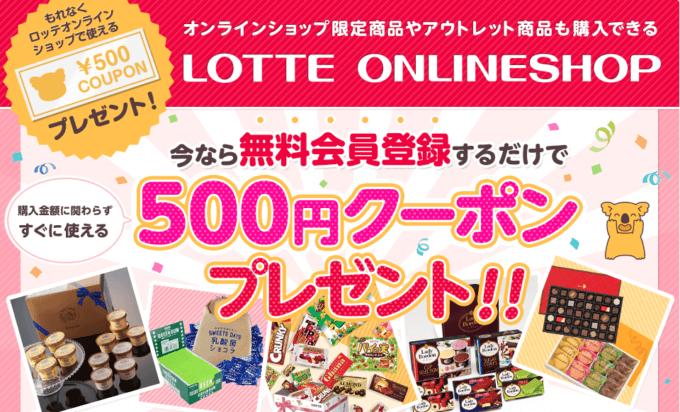 【無料会員登録限定】ロッテオンライン「500円OFF」割引クーポン