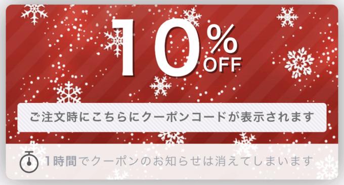 【1時間限定】ビューティーエクスペリエンス「10%OFF」割引クーポン