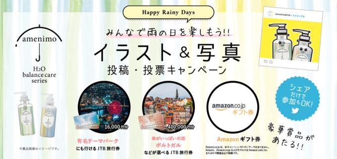 【アメニモ限定】ビューティーエクスペリエンス「有名テーマパーク・JTB旅行券・Amazonギフト券」投稿・投票キャンペーン