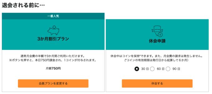 【3ヶ月プラン限定】Audible(オーディブル)「月額750円(50%OFF)」割引キャンペーン