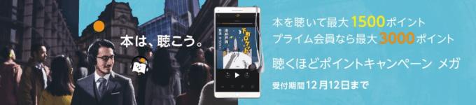 【期間限定】Audible(オーディブル)「1500円OFF・3000円OFF」ポイントメガ還元キャンペーン