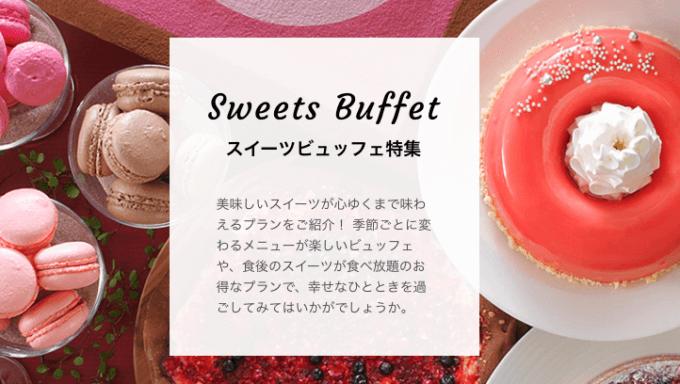 【期間限定】一休.com(レストラン予約)「スイーツビュッフェ」人気プランランキング特集