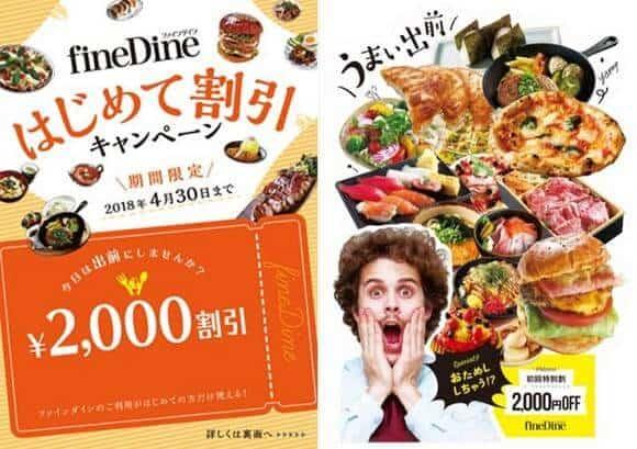 【はじめて割引限定】ファインダイン「2000円OFF(一部エリア1500円OFF)」初回クーポン