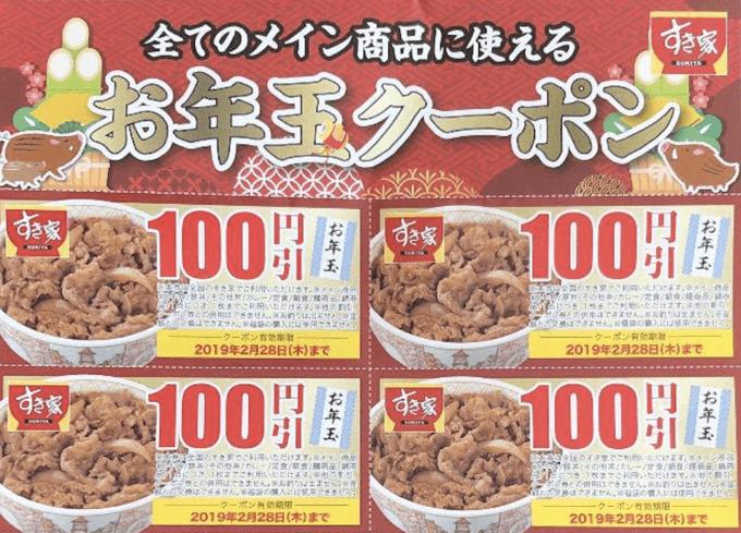 【期間限定】すき家「100円引き」お年玉クーポン