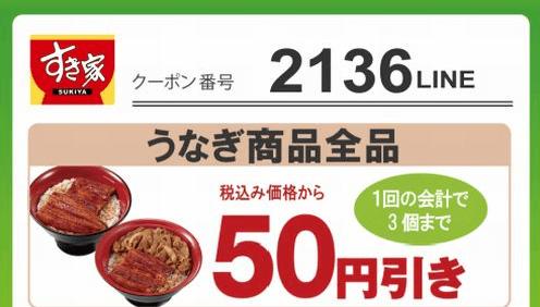 【LINE限定】すき家「うな丼」割引クーポン