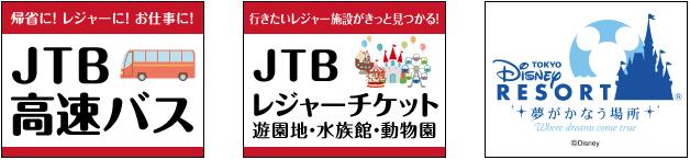 【Loppi限定】ローソン「JTB高速バス・レジャーチケット・ディズニー」便利な旅情報