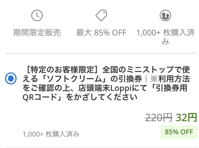 【グルーポン限定】ミニストップ「ソフトクリーム85%OFF」割引クーポン(引換券)