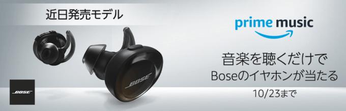 【期間限定】Amazon Music「Boseのイヤホン」無料クーポン・音楽聴くだけキャンペーン