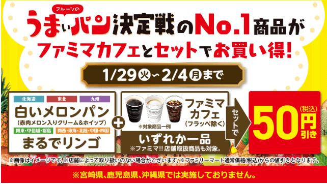 【うまいパン・ファミマカフェ限定】ファミリーマート「50円OFF」割引クーポン