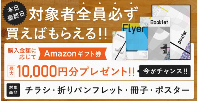 【対象者限定】ラクスル「最大1万円OFF」Amazonギフト券プレゼントキャンペーン