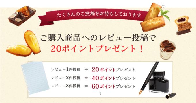 【レビュー投稿限定】アンリシャルパンティエ「20円OFF」割引ポイント