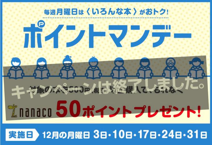 【月曜日限定】セブンネットショッピング「50円OFF」ポイントマンデー