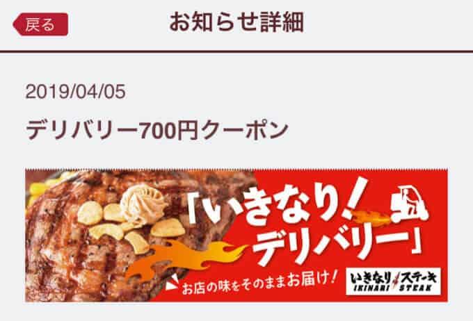 【いきなりステーキ限定】ファインダイン「700円OFF」割引クーポンコード