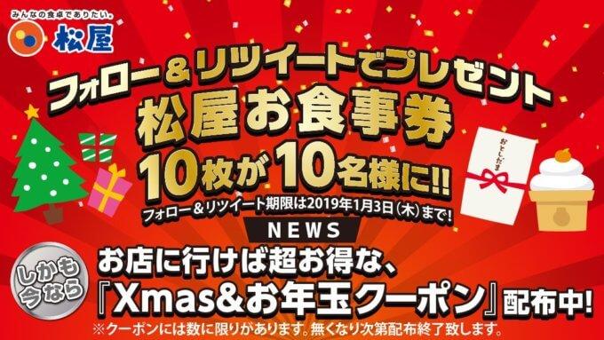 【期間限定】松屋「お食事券プレゼント」クリスマス&お年玉クーポン