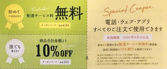【期間限定】ファインダイン「10%OFF」割引クーポンコード
