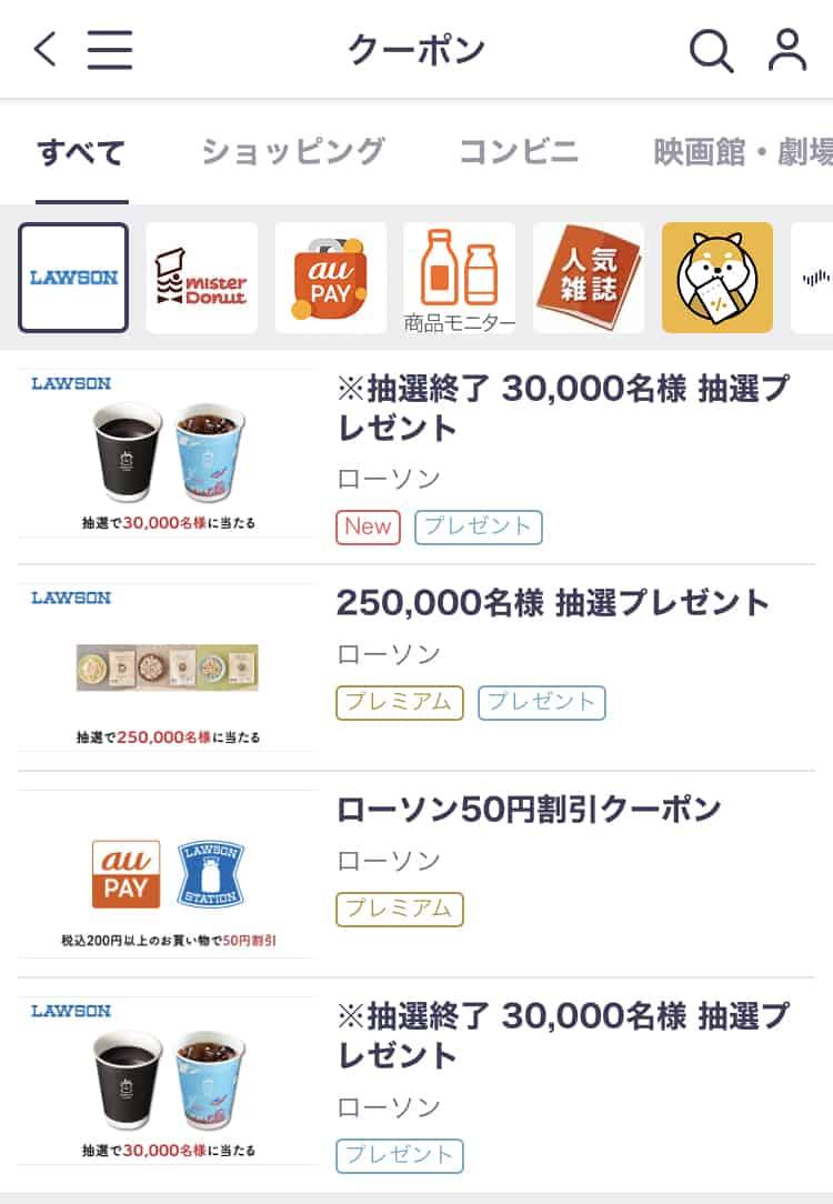 【auスマートパスプレミアム限定】ローソン「各種」割引クーポン
