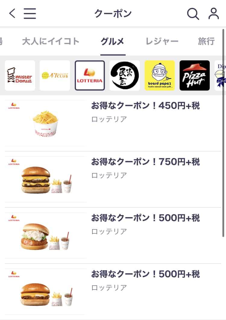 【auスマートパスプレミアム限定】ロッテリア「各種」割引クーポン