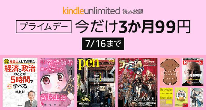 【期間限定】Kindle Unlimited「3ヶ月99円」プライムデーキャンペーン