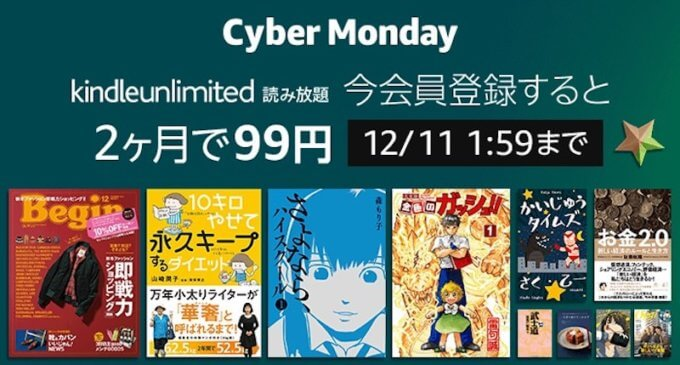 【サイバーマンデー限定】Kindle Unlimited「2ヶ月で99円」キャンペーン