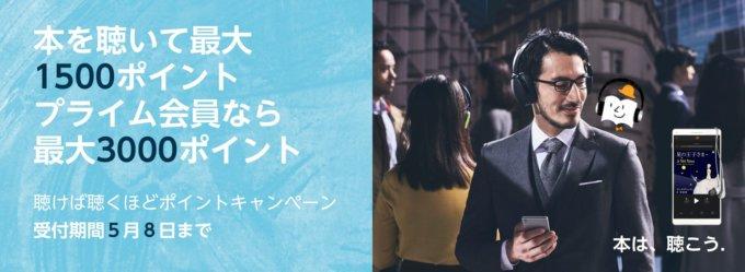 【期間限定】Audible(オーディブル)「1500円OFF・3000円OFF」ポイントキャンペーン