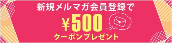 【新規メルマガ限定】ワコール「500円OFF」割引クーポン