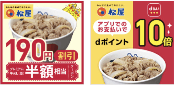 【d払い限定】松屋「190円OFF・ポイント10倍」半額・還元キャンペーン