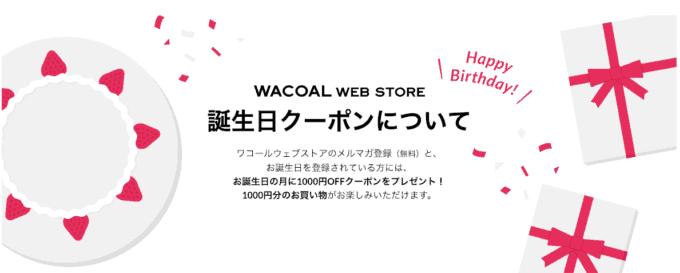 【誕生日月限定】ワコール「1000円OFF」ハッピーバースデークーポン
