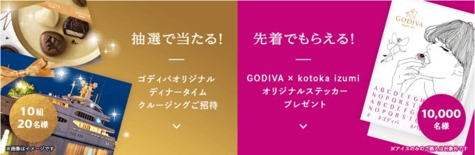 【オンラインショップ限定】GODIVA(ゴディバ)「クルージング招待チケット・オリジナルステッカー」プレゼントキャンペーン