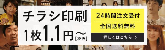 【チラシ印刷限定】ラクスル「1枚1.1円~」特集
