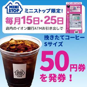 【毎月15日・25日限定】ミニストップ「コーヒーSサイズ 50円OFF」割引クーポン