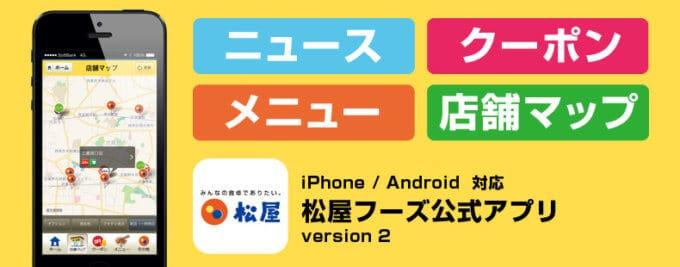 【アプリ限定】松屋「各種」割引クーポン