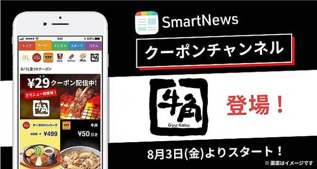 【スマートニュース限定】牛角「お得な各種」割引クーポン