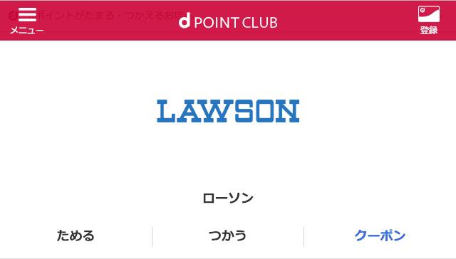【ドコモ限定】ローソンウチカフェスイーツ「20円OFF」割引クーポン