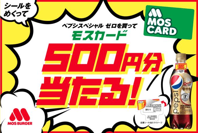 【期間限定】モスカード「500円OFF」ペプシスペシャルゼロキャンペーン