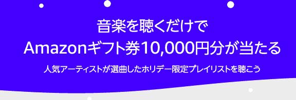 【期間限定】Amazon Music「1万円OFF」割引クーポン・音楽聴くだけキャンペーン