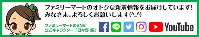【LINE限定】ファミリーマート「各種」割引クーポン
